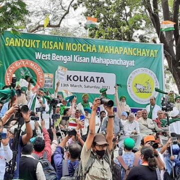 पश्चिम बंगाल पहुंचे किसान नेताओं ने आज महापंचायत में क्या कहा?