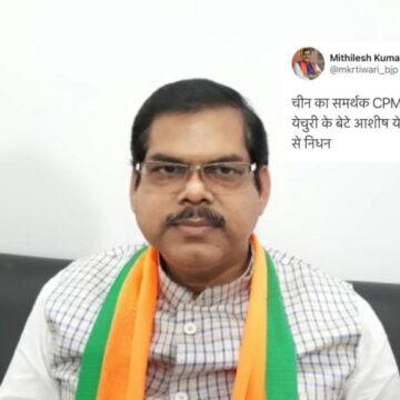 येचुरी के बेटे के निधन पर BJP नेता का घटिया ट्वीट, लोग बोले- बेशर्मी का टीका लगवा लिया क्या!