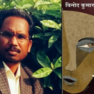 पुस्तक समीक्षा: विनोद कुमार राज 'विद्रोही' की पुस्तक 'जी साहेब जोहार'
