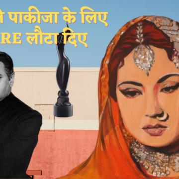 आखिर क्यों प्राण ने मीना कुमारी के लिए फिल्म अवार्ड लौटा दिया