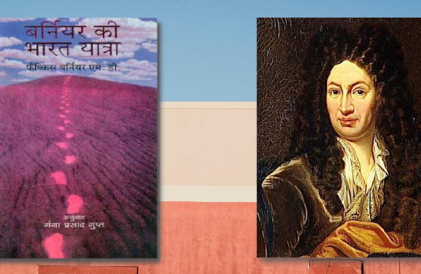 पुस्तक समीक्षा ❙ बर्नियर की भारत यात्रा : सत्रहवीं सदी का भारत