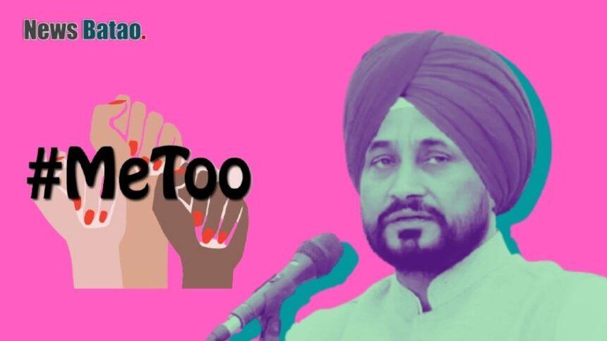 चन्नी के CM बनते ही सोशल मीडिया पर ट्रेंड हुआ #MeToo, जानें पूरा मामला