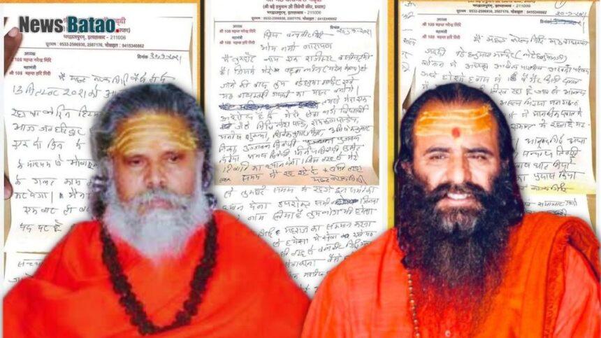 नरेंद्र गिरी के उत्तराधिकारी पर विवाद शुरू, रविंद्र पुरी ने सुसाइड नोट को बताया फर्जी